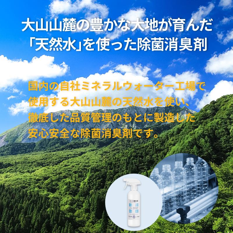 大山の天然水を使用